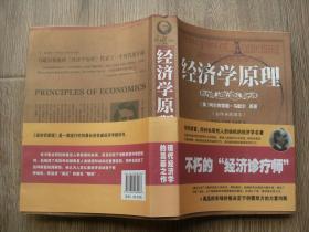 经济学原理 全译典藏图本