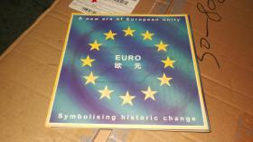 欧元(一册8枚)