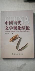 中国当代文学现象综论  王恒升 红旗出版社 9787505118348
