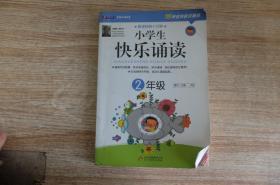 小学生快乐诵读:2年级(晨读经典十分钟,开启智慧、快乐迎接成长!)