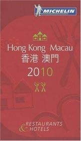 Michelin Guide Hong Kong and Macau香港澳门2010