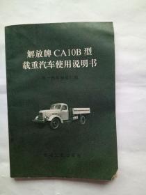 解放牌CAIOB型载重汽车使用说明书