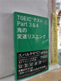 TOEICテスト PART3&4鬼の変速リスニング 和泉有香 アルク 日文原版64开英语学习书