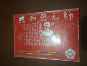 共和国元帅:聂荣臻的故事