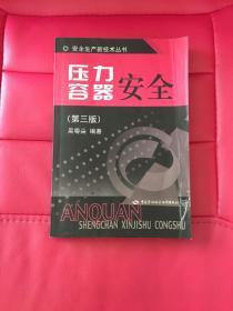 压力容器安全(第三版)—安全生产新技术丛书