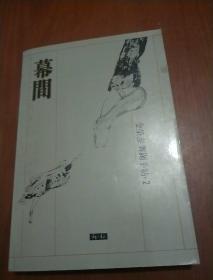 幕间 金荣泰舞踊手帖 2(韩文版),