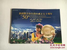 (邮册)新疆维吾尔自治区成立五十周年 邮票、首日封