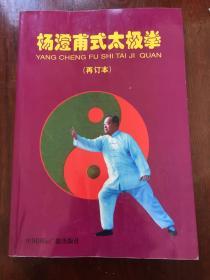 杨澄甫式太极拳 再订本(作家夫妇签赠铃印本)