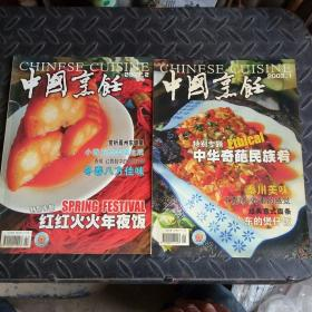 中国烹饪 2003     1,2期