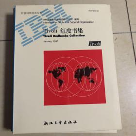 IBM信息科学技术丛书(全套六本附光盘)