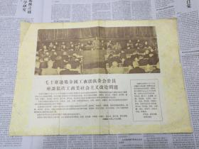 老报纸 1955年10月29日,毛主席邀请中华全国工商业联合会执委会委员,座谈私营工商业社会主义改造问题。