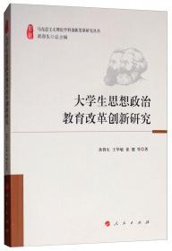 大学生思想政治教育改革创新研究/马克思主义理论学科创新发展研究丛书