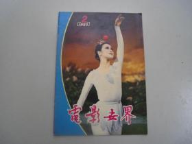旧书《电影世界1983年第2期  总第56期》B5-7-2