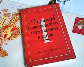 俄语版干部经济教育参考第一册