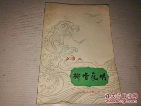 柳暗花明(一代风流第三卷)