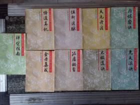 东方修道文库 9册(少全真秘要)