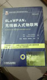 6LoWPAN:无线嵌入式物联网 全新未拆封