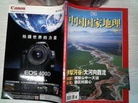 中国国家地理2006.11总第553期..''、