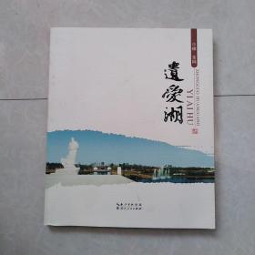 遗爱湖【画册】