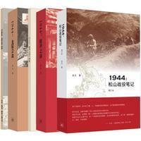 滇西抗战微观战史三部曲3册: 1944:腾冲之围+1944--松山战役笔记+1944:龙陵会战(套装3本)余戈著   现货
