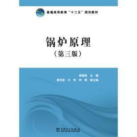 """普通高等教育""""十二五""""规划教材:锅炉原理(第3版)"""