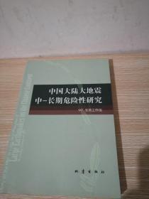 中国大陆大地震中-长期危险性研究