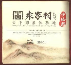 袁家村关中印象体验地手绘图