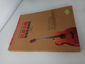 民谣吉他考级标准教程  第3版
