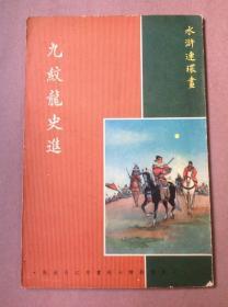 1974年32开港版水浒连环画《九纹龙史进》