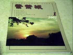 紫禁城(2002年第1期 总114期)