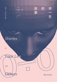 你一生的故事:特德·姜科幻小说集 9787544752473