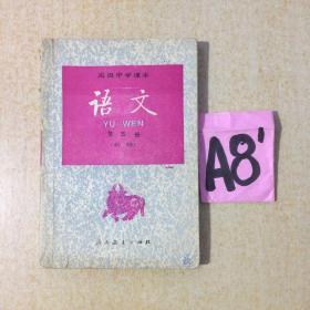 语文第五册—满25包邮!