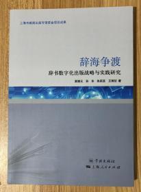 辞海争渡:辞书数字化出版战略与实践研究 9787548613367