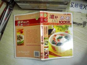 饮食健康新体验:滋补养生汤·粥1001例....