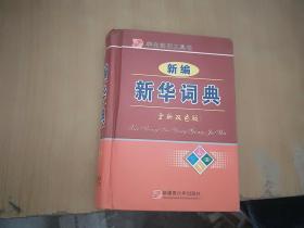 新华字典 : 双色本