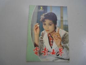旧书《电影世界1983年第3期 总第57期》B5-7-2