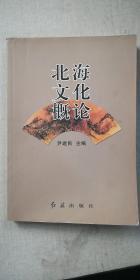 北海文化概论 尹建民  红旗出版社 9787505118348