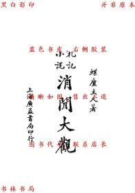 【复印件】消闲大观-蝶庐主人著-民国上海广益书局刊本