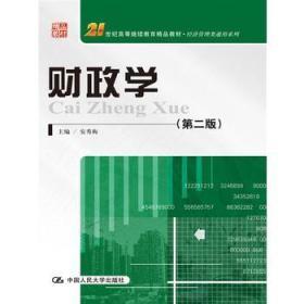 财政学(第2版) 正版 安秀梅  9787300137438
