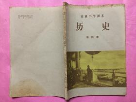 高级小学课本历史第四册