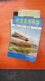 北京实用导游