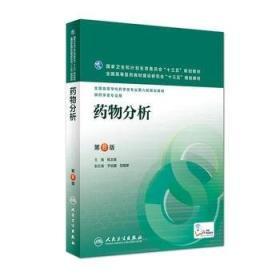 藥物分析(第8版