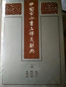 中国古今书名释义辞典