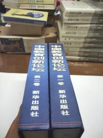 中国教育创新论坛 (第一、二卷全)印数800册