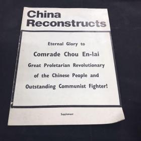 China Reconstructs(内多周恩来照片)