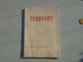 坚持党的基本路线(32开平装1本 原版正版书,包真。详见书影)