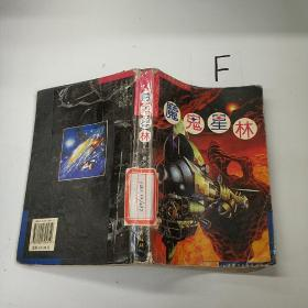 魔鬼星林:长篇科幻小说
