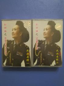 彭丽媛之父老乡亲/我爱你塞北的雪.民歌专辑一二.稀缺磁带.全新未拆封