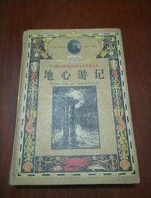 地心游记-凡尔纳经典科幻探险小说珍藏文库(精装),