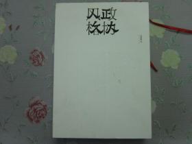 """政协风格(装帧设计异常精美,大量篆刻印章  获2012年""""中国最美的书 """"称号"""